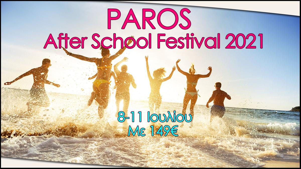 ΠΑΡΟΣ AFTER SCHOOL FESTIVAL